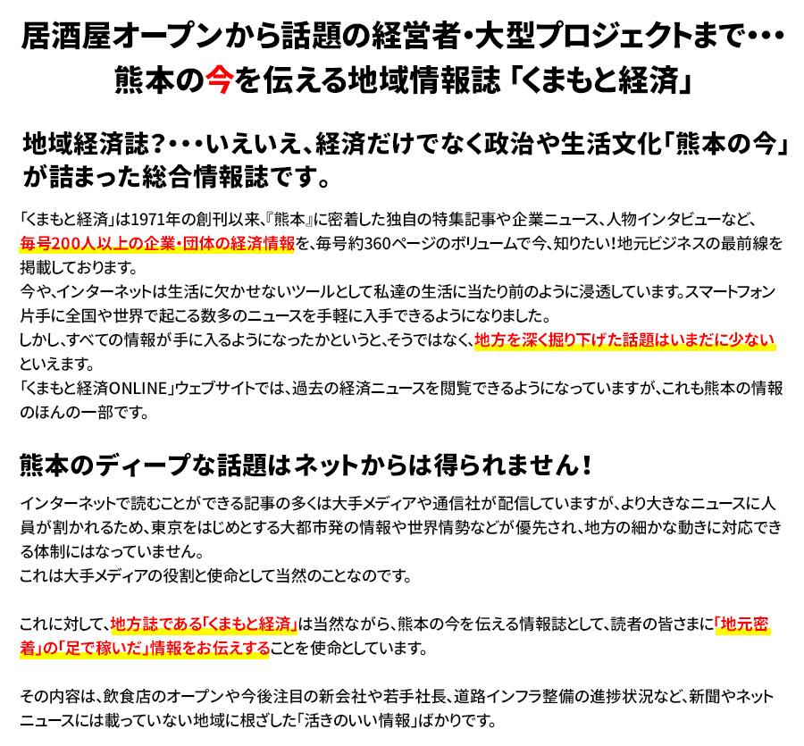熊本の今を伝える地域情報誌「くまもと経済」