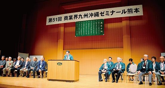 【グラビア】九州沖縄各地から約700人が参加