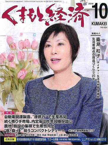 【表紙の人】垂見 和子 ネイチャー生活倶楽部 理事長