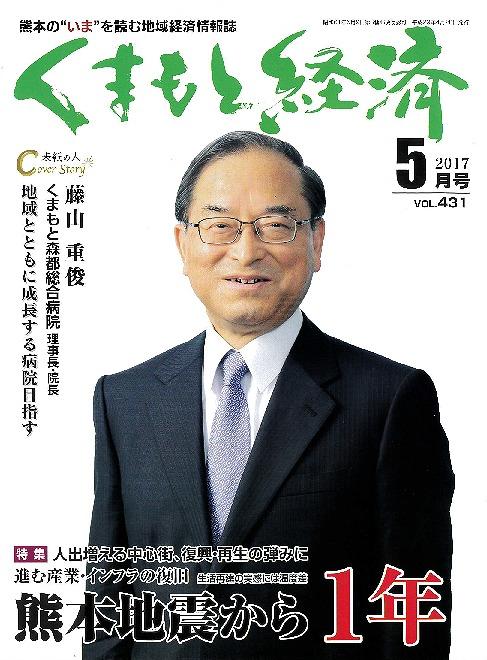 【表紙の人】藤山 重俊 くまもと森都総合病院 理事長・院長