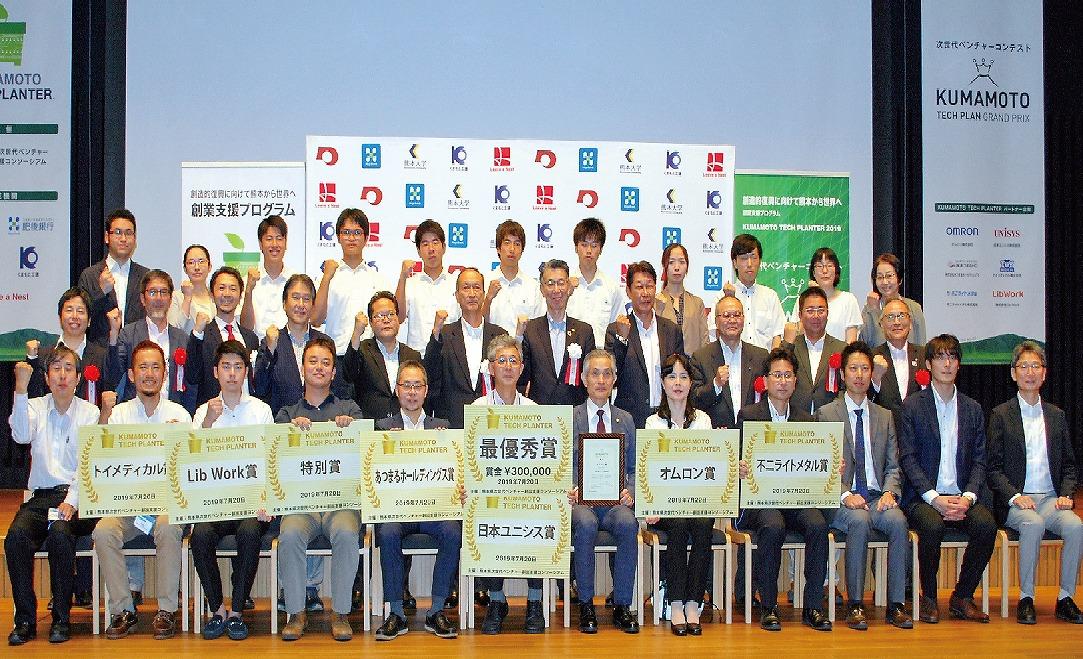 【グラビア】崇城大学P&Aが最優秀賞獲得・・・熊本テックプラングランプリ