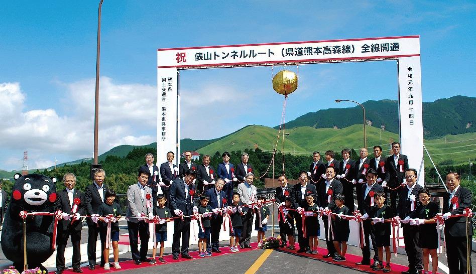 【グラビア】県道熊本高森線 俵山トンネルルート全線開通
